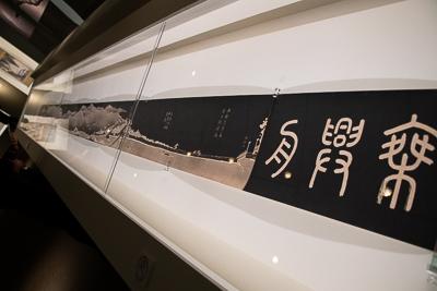 伊藤若冲《乗興舟》一巻 紙本拓版 28.7×1151.8cm 明和4年(1767)京都国立博物館 ※場面替えあり