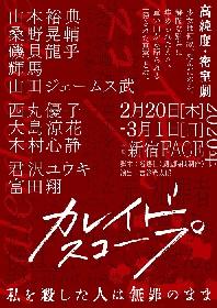 富田翔、桑野晃輔のソロビジュアルが解禁 舞台『カレイドスコープ‐私を殺した人は無罪のまま‐』 山本裕典らのコメント動画も公開