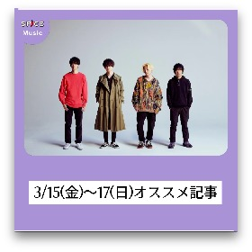 BUMP OF CHICKEN、新しい地図ファンミーティングレポートなど【3/15(金)~17(日)オススメ音楽記事】