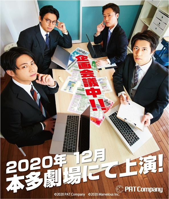 (C)2020 PAT Company (C)2020 Marvelous Inc.