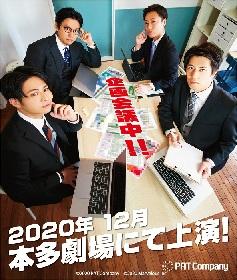 原田優一、オレノグラフィティ、小柳心、鯨井康介による新プロジェクトがオリジナルミュージカル『グッド・イブニング・スクール』を上演