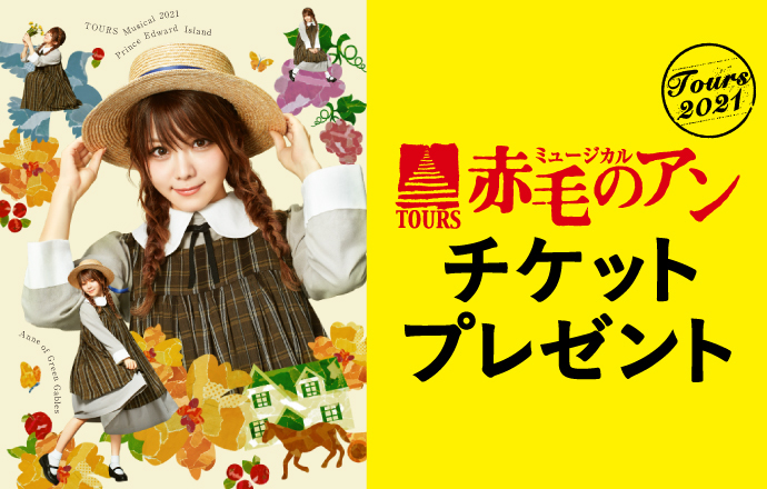 『TOURSミュージカル「赤毛のアン」』