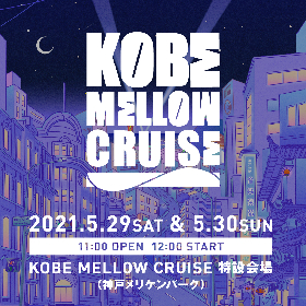 『KOBE MELLOW CRUISE 2021』の第3弾でAKLO 、ALI 、STUTS 、kojikoji 、SIRUPの5組