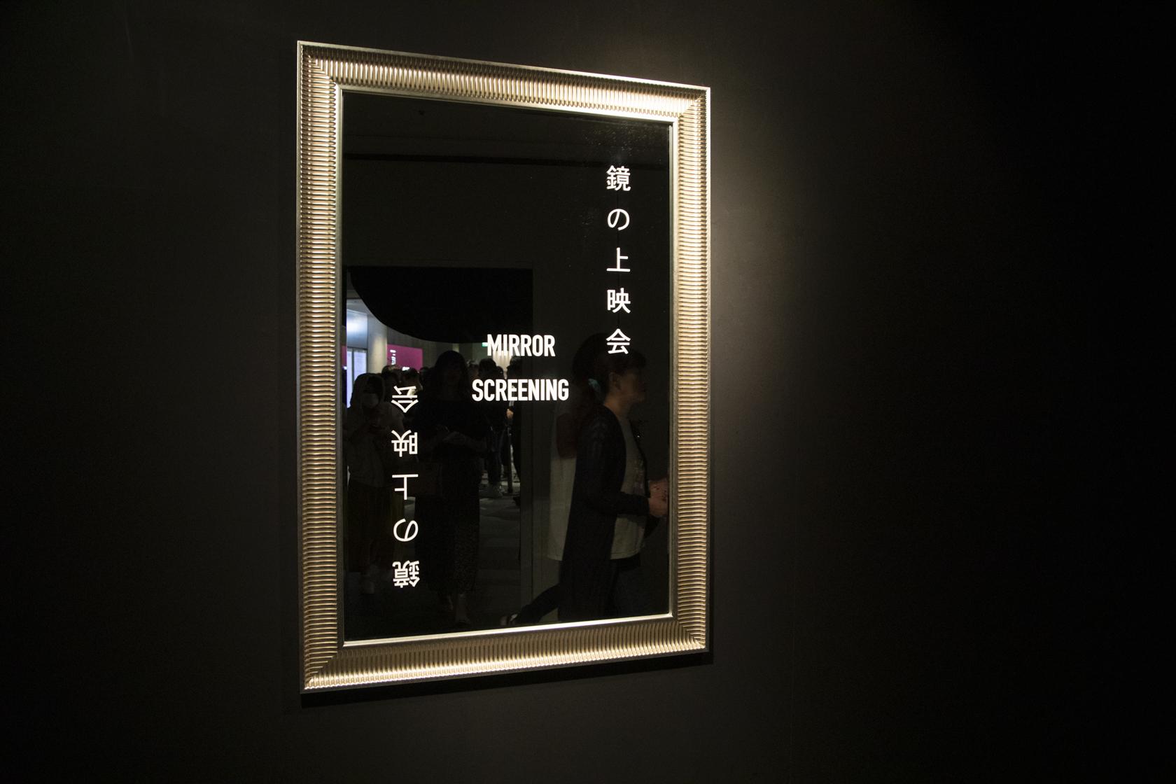 米津玄師『鏡の上映会』