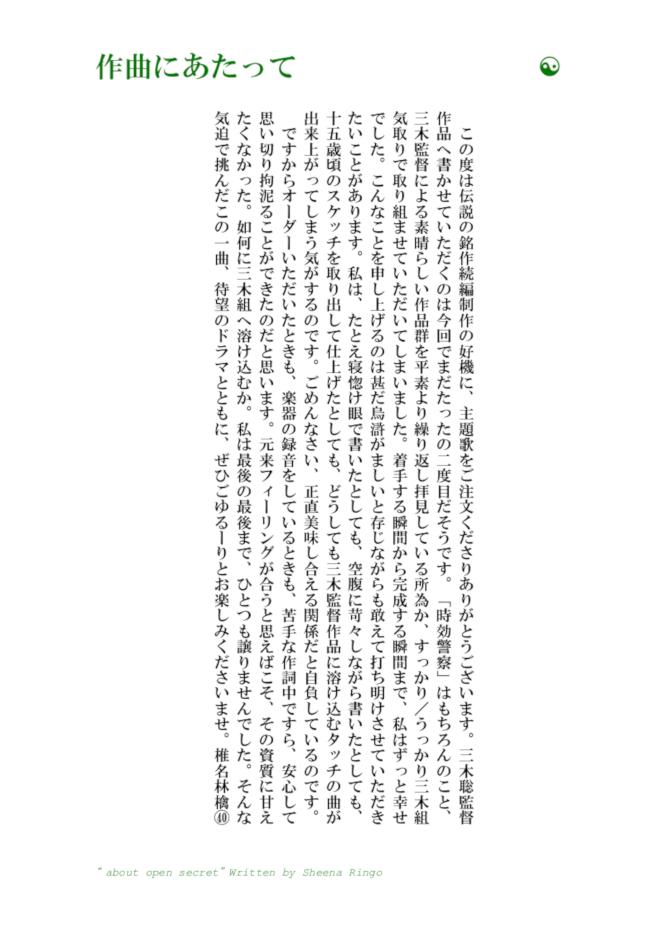 椎名林檎コメント