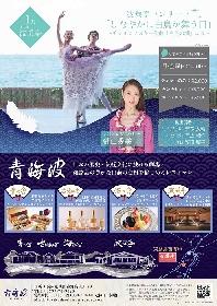 バレエダンサー・針山愛美が出演 海を臨む劇場でチャイコフスキーの『白鳥の湖』名場面を上演