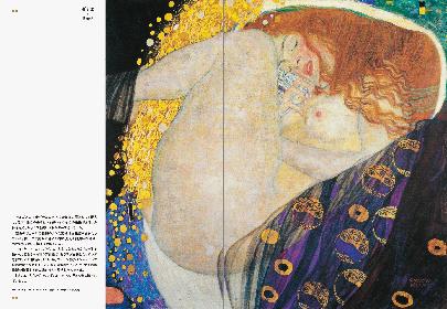 来年東京・大阪で展覧会開催のクリムト、きらめく黄金の完全作品集!『グスタフ・クリムトの世界 -女たちの黄金迷宮-』発売