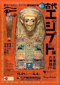 世界有数の優れたエジプト・コレクションが来日 『古代エジプト展 天地創造の神話』がいよいよ開幕