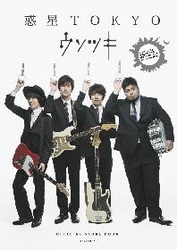 ウソツキ初『惑星TOKYO』のオフィシャルバンドスコア発売