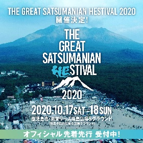 『THE GREAT SATSUMANIAN HESTIVAL 2020』10月17日(土)、18日(日)に桜島で開催決定