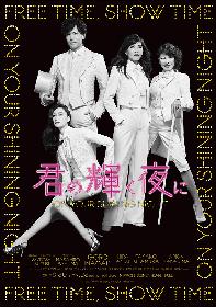 『君の輝く夜に~FREE TIME, SHOW TIME~』 稲垣吾郎らの新ビジュアル&京都公演の模様が一部公開