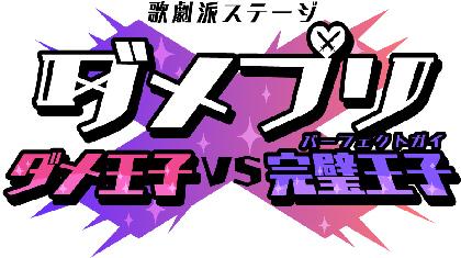 舞台『DAME×PRINCE』(通称:ダメステ)に滝澤諒、松本祐一、進藤学らの出演が決定! 正式な舞台タイトルも発表