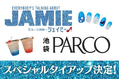 ミュージカル『ジェイミー』× 池袋パルコ スペシャルタイアップが決定