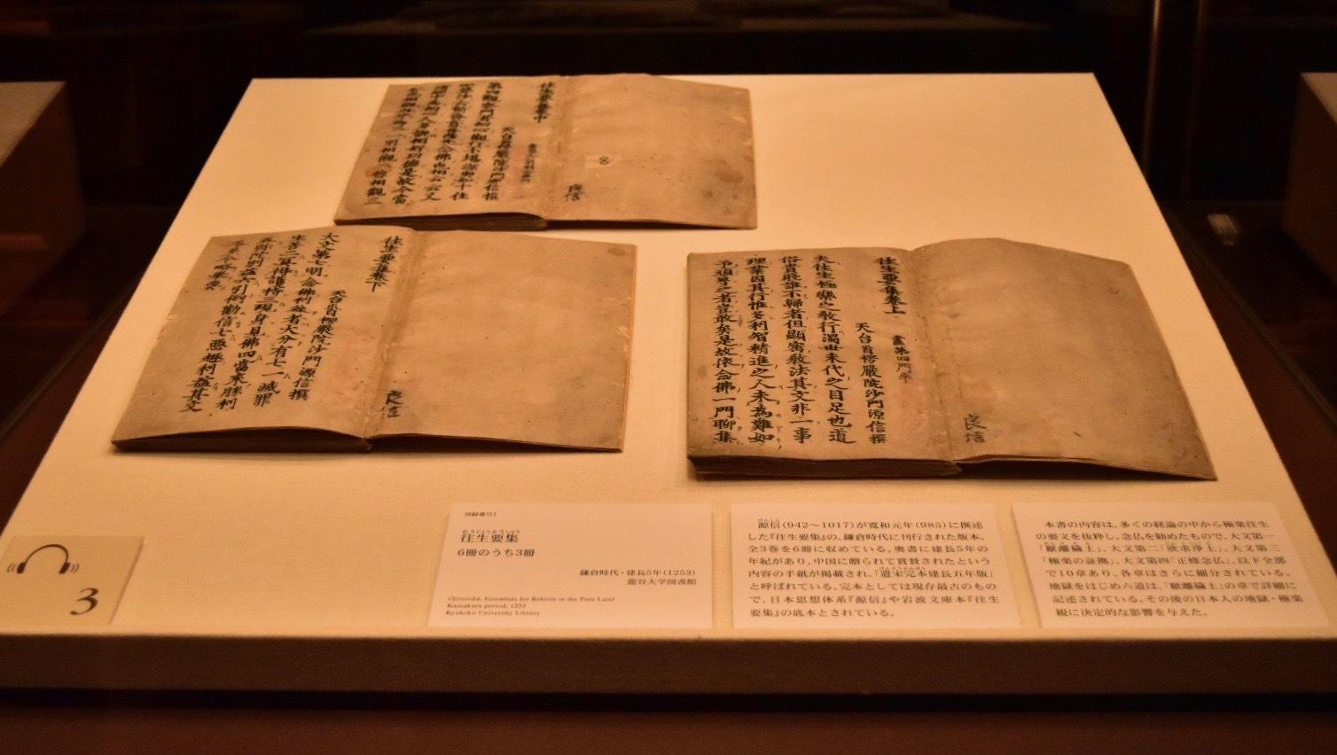 往生要集 源信著 鎌倉時代・延暦五年(1253)龍谷大学図書館