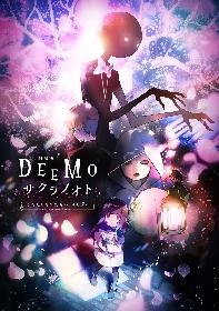 劇場版アニメ『DEEMO』公開日決定 追加キャストの濱田岳・渡辺直美・イッセー尾形・松下洸平・山寺宏一 キャストコメントも到着