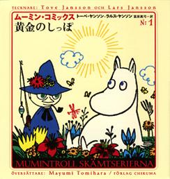 『ムーミン・コミックス 1 黄金のしっぽ』筑摩書房公式サイトより(http://www.chikumashobo.co.jp/product/9784480770417/)