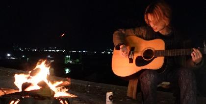 w.o.d. 未発表の新曲「あらしのよるに」の弾き語り映像を公開