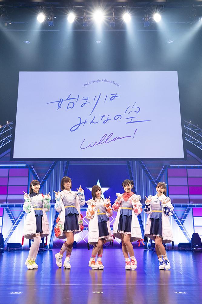 『Liella! デビューシングルリリースイベント「始まりはみんなの空」』より (c)プロジェクトラブライブ!スーパースター!! (c)2021 プロジェクトラブライブ!スーパースター!!