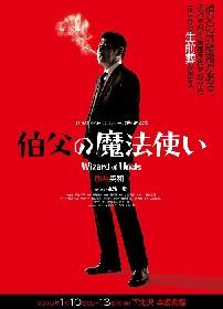 ⾚井英和が本多劇場に初登場 舞台『伯⽗の魔法使い』の上演が決定