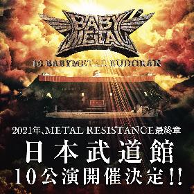 BABYMETAL、2021年に日本武道館でワンマンライブ10公演
