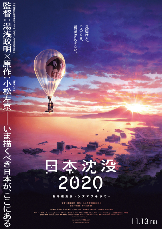 """『日本沈没2020 劇場編集版 -シズマヌキボウ-』ポスタービジュアル (c)""""JAPAN SINKS : 2020""""Project Partners"""