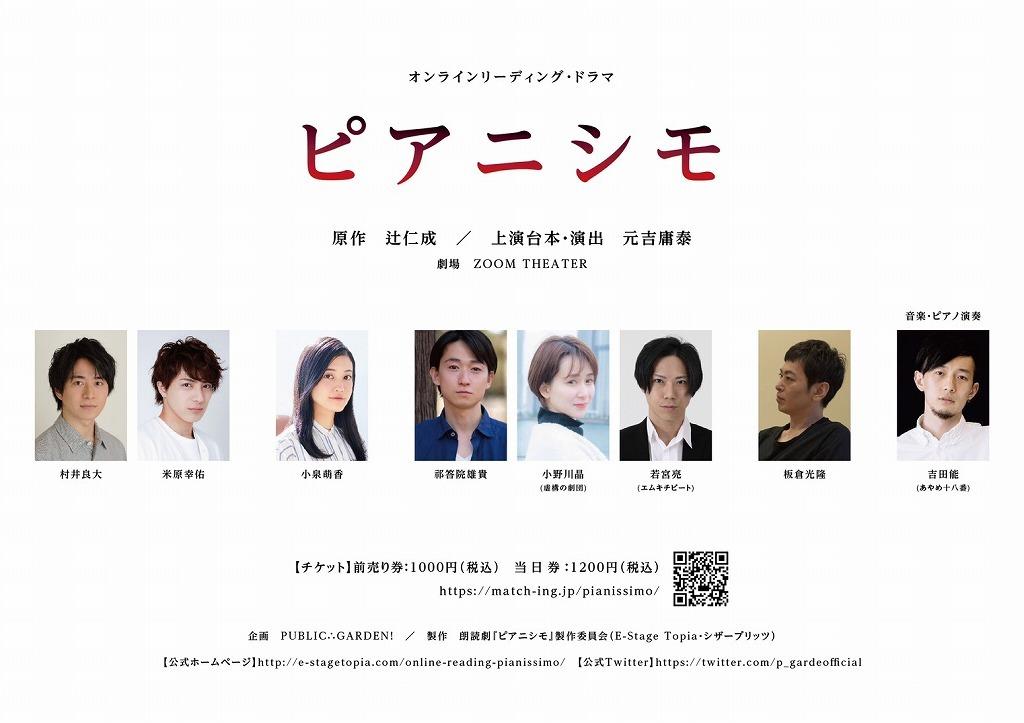 PUBLIC∴GARDEN! オンラインリーディング公演 vol.2『ピアニシモ』