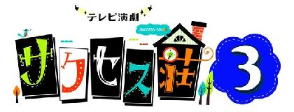 立石俊樹のコメント動画も到着! テレビ東京『テレビ演劇 サクセス荘3』がauスマートパスプレミアムで独占見放題配信を開始
