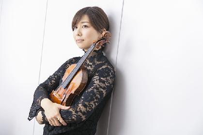 ヴァイオリニスト松田理奈にインタビュー「シンプルに音符と向き合って」 7月11日にリサイタル
