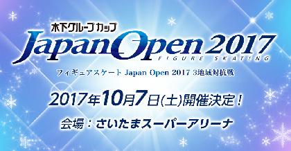 平昌のライバルは誰? フィギュア「ジャパンオープン」開催