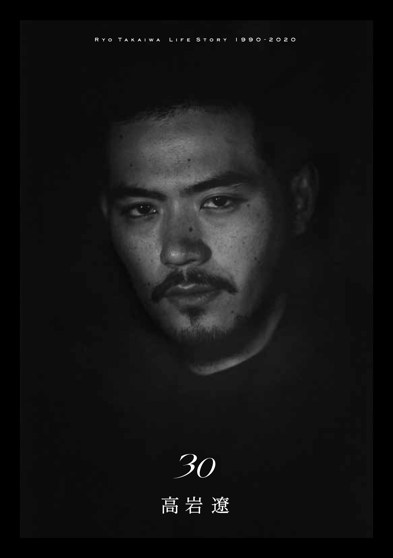 高岩遼、自叙伝『30』