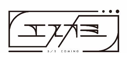 S/S COMING(エスカミ)