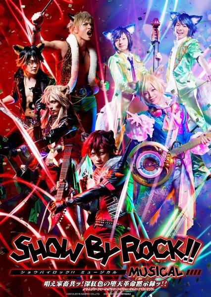 『SHOW BY ROCK!! MUSICAL〜唱え家畜共ッ!深紅色の堕天革命黙示録ッ!〜』