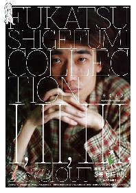夭折の劇作家・演出家、深津篤史の作品集、7月末に出版