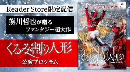 熊川哲也 Kバレエ カンパニー、Winter 2020『くるみ割り人形』の公演プログラムを電子版で発売
