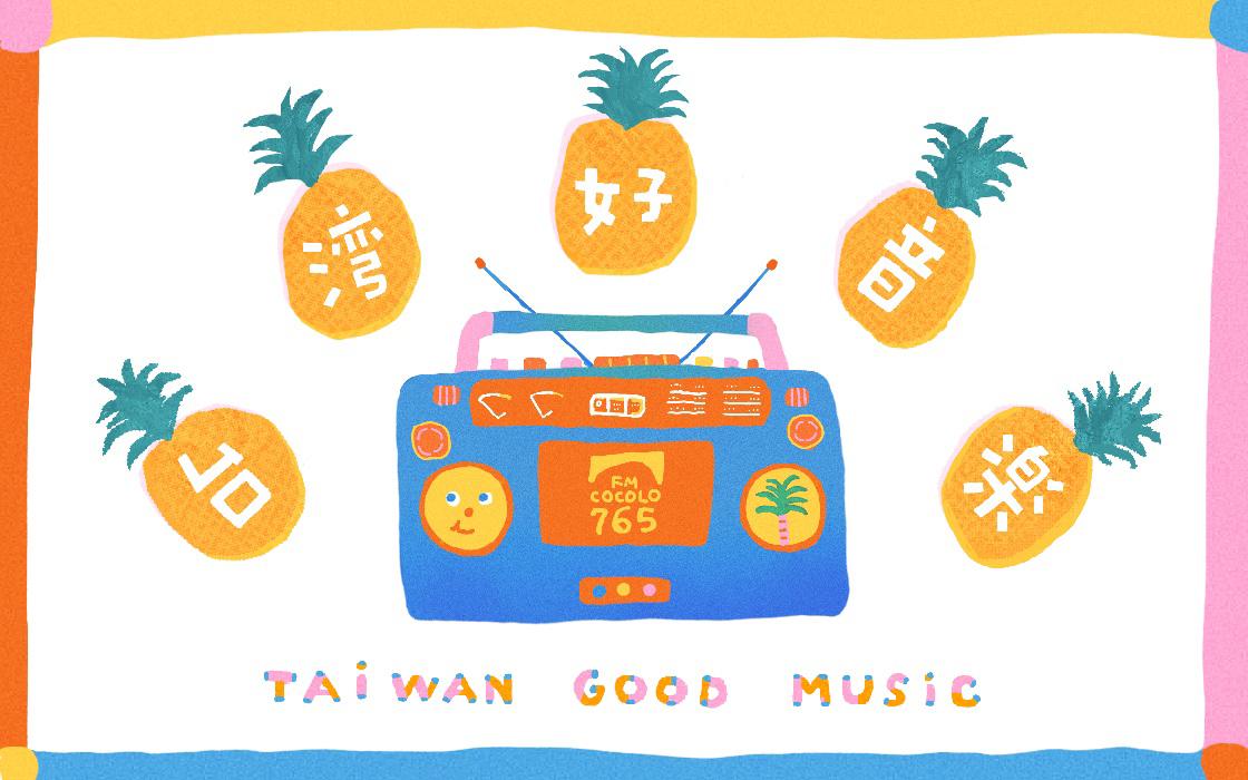 『台湾好音楽 〜 Taiwan Good Music 〜』