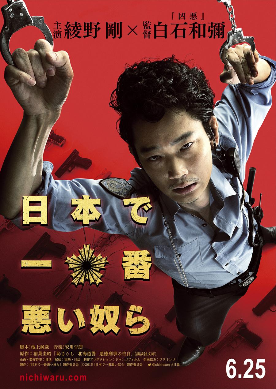 『日本で一番悪い奴ら』 (C)2016「日本で一番悪い奴ら」製作委員会