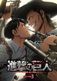 TVアニメ『進撃の巨人』Season3のキージビュアル第二弾が解禁! リヴァイと初登場のキャラクターがぶつかり合う!