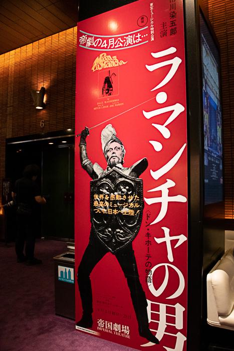 場内には、日本初演の時の広告看板が展示されていた。