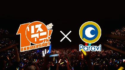 アニメ音楽誌「リスアニ!」10周年イヤー×動画配信サービス「Paravi」プロジェクトが始動