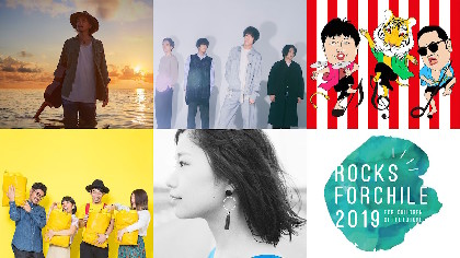 『Rocks Forchile 2019』最終発表でCaravan、SHE'S、D.W.ニコルズ、林青空、DJダイノジ