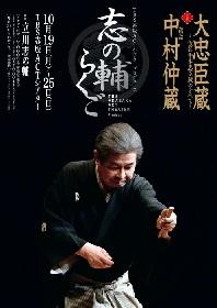 今年で見納め TBS赤坂ACTシアタープロデュース恒例『志の輔らくご』がいよいよ開幕