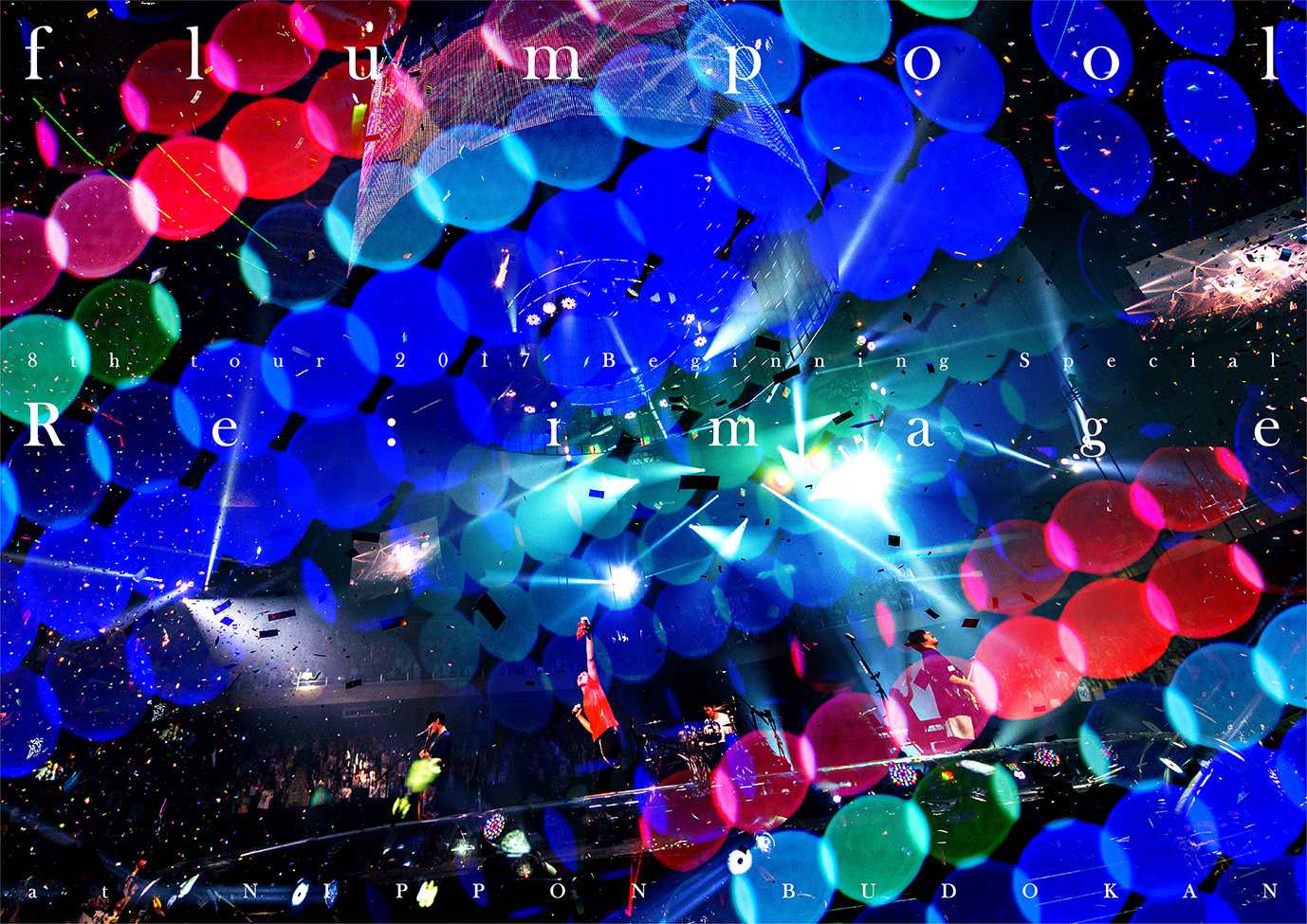 DVD&Blu-ray『flumpool 8th tour 2017 Beginning Special 「Re:image」at NIPPON BUDOKAN』