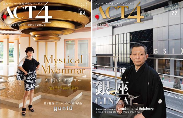 大人のための知的好奇心マガジン「ACT4」表紙より