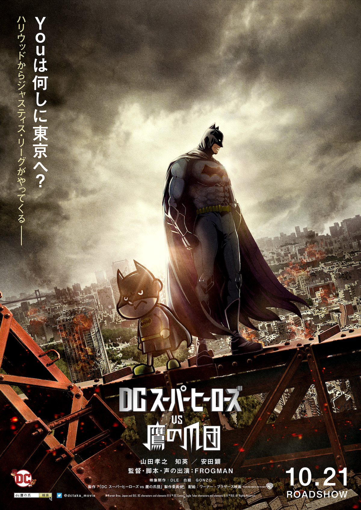 映画『DCスーパーヒーローズvs鷹の爪団』(C)Warner Bros. Japan and DLE. DC characters and elements  (C) & ™ DC Comics. Eagle Talon characters and elements (C) & ™ DLE. All Rights Reserved.