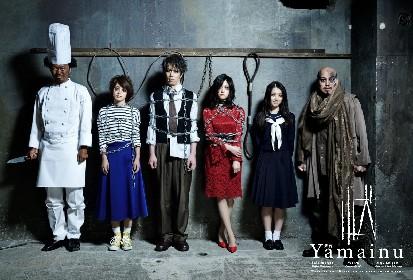劇団鹿殺し、舞台『山犬』2019年公演を記念してOFFICE SHIKA PRODUCE『山犬』(2014年上演版)を全編無料配信