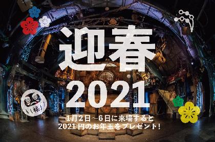京都のノンバーバルシアター『ギア-GEAR-』が新春スペシャル企画の開催を決定、お年玉プレゼントや福袋販売などを実施
