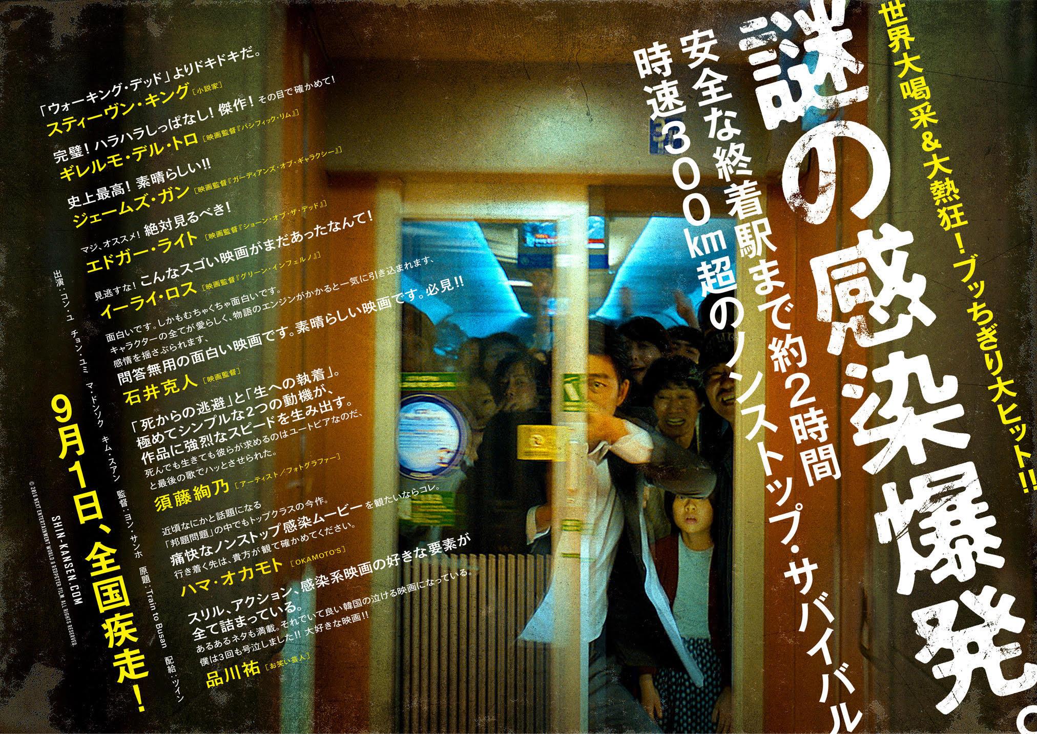 映画『新感染 ファイナル・エクスプレス』ティザービジュアル 裏 (C)2016 NEXT ENTERTAINMENT WORLD & REDPETER FILM. All Rights Reserved.