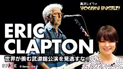 海外アーティスト日本武道館最多公演!ギターの神様エリック・クラプトンを見逃すな!【奥浜レイラの洋楽ハッスル!#57】