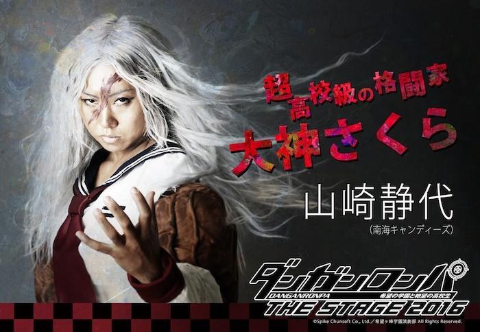 山崎静代の大神さくら ©Spike Chunsoft Co.,Ltd.希望ヶ峰学 園演劇部 All Rights Reserved.