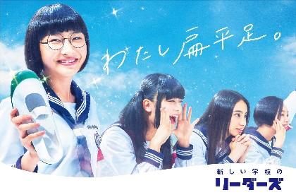 新しい学校のリーダーズ 教師と女生徒の禁断の恋を過剰に歌い上げる「恋ゲバ」MV